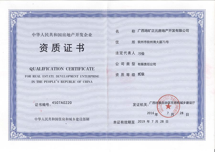 广西地矿正元房地产开发有限公司贰级资质证书
