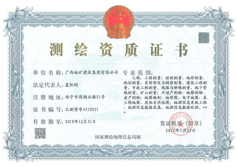 测绘乙级资质证书