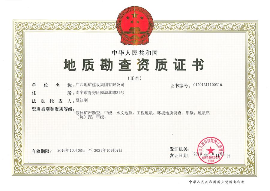 液体矿产勘查、水工环、地质钻(坑)探甲级资格证书