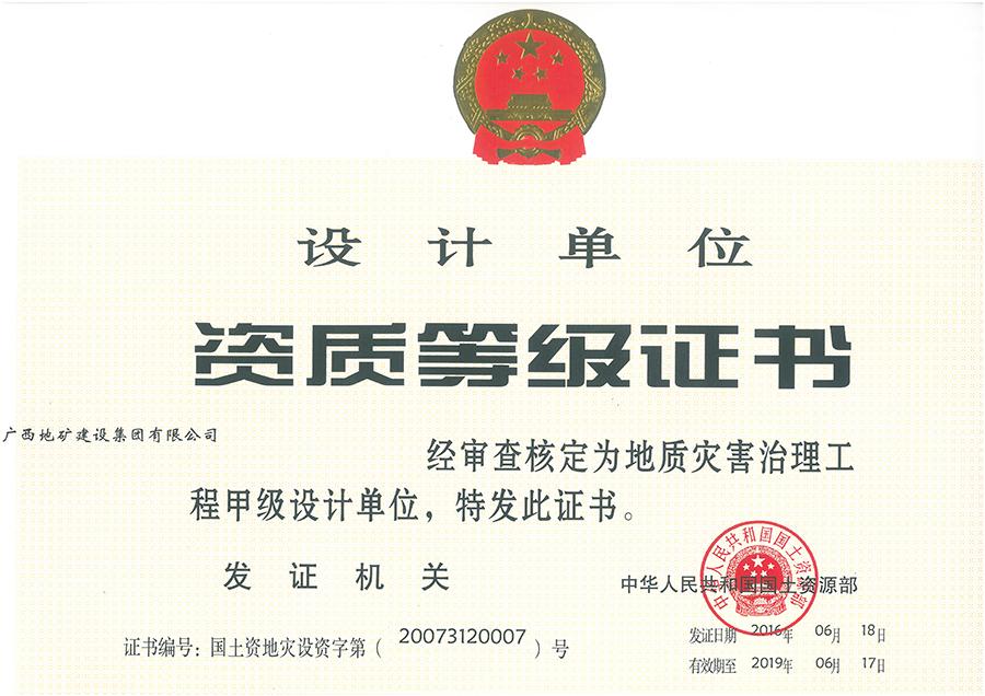 地质灾害治理工程甲级设计单位资质证书