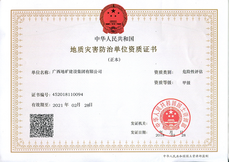 地质灾害危险性评估甲级资质证书