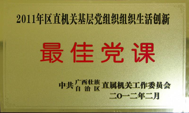 荣获2011年区直机关基层党组织组织生活创新最佳党课