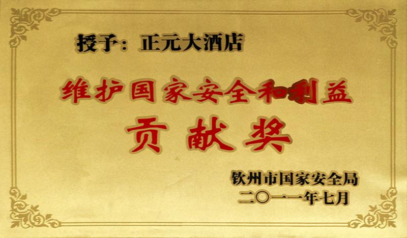 正元大酒店获钦州市国家安全局维护国家安全和利益贡献奖
