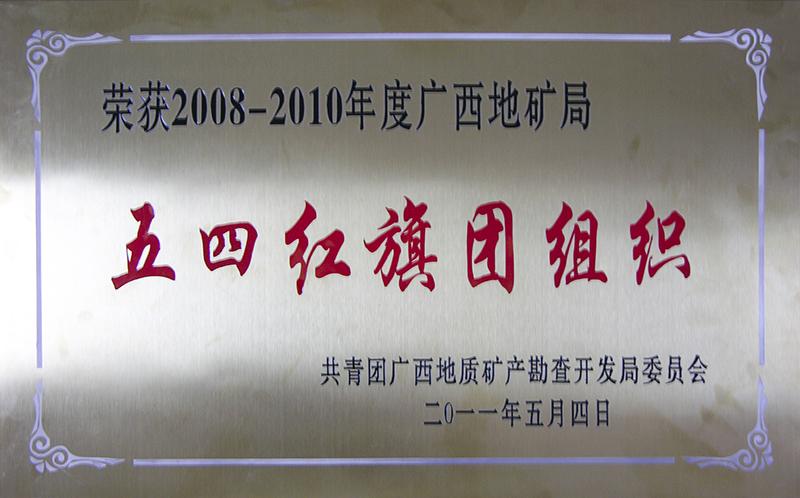 """荣获2008-2010年度广西地矿局""""五四红旗团组织"""""""