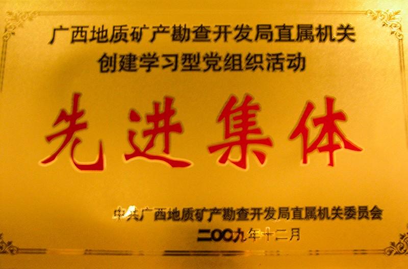 荣获广西地矿局创建学习型党组织活动先进集体