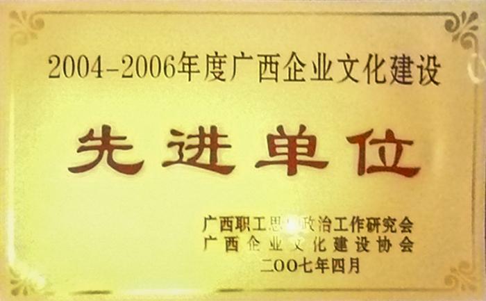 荣获2004—2006年度广西企业文化建设先进单位