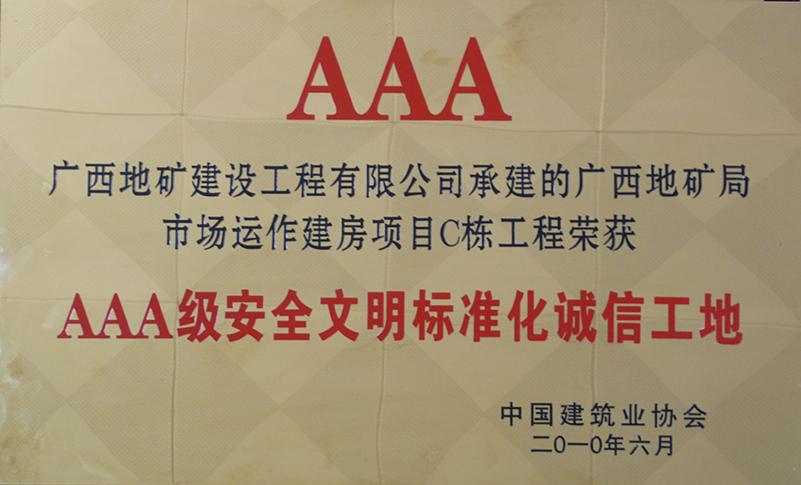 施工建筑的广西地矿局市场建房项目C栋荣获中国建筑业协会2009年度全国AAA文明工地