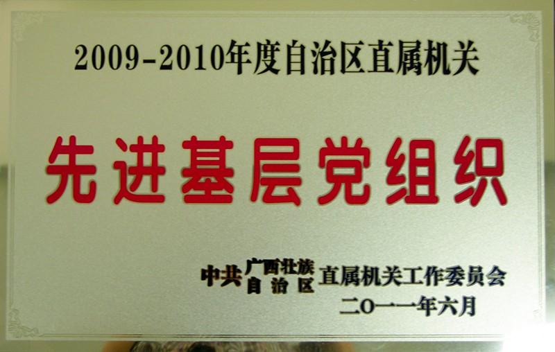 荣获2009-2010年度广西地矿局先进基层党组织