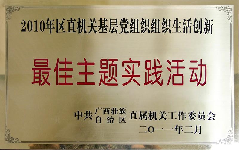 荣获2010年区直机关基层党组织生活创新最佳主题实践活动