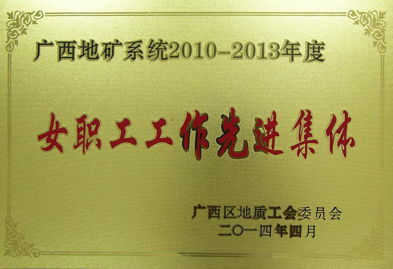 荣获广西地矿系统2010-2013年度女职工工作先进集体