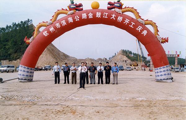 金鼓江大桥开工仪式